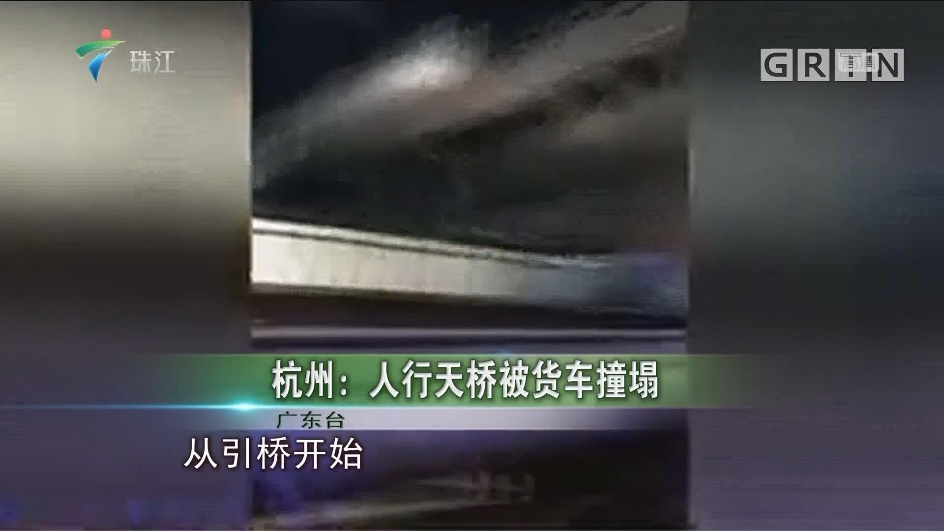 杭州:人行天桥被货车撞塌