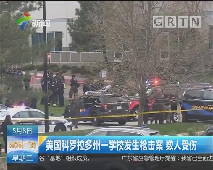 美国科罗拉多州一学校发生枪击案 数人受伤