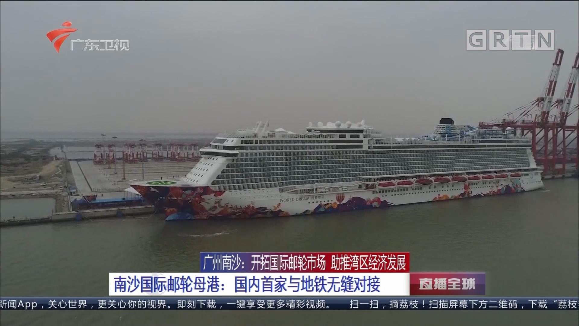 广州南沙:开拓国际邮轮市场 助推湾区经济发展 南沙国际邮轮母港:国内首家与地铁无缝对接