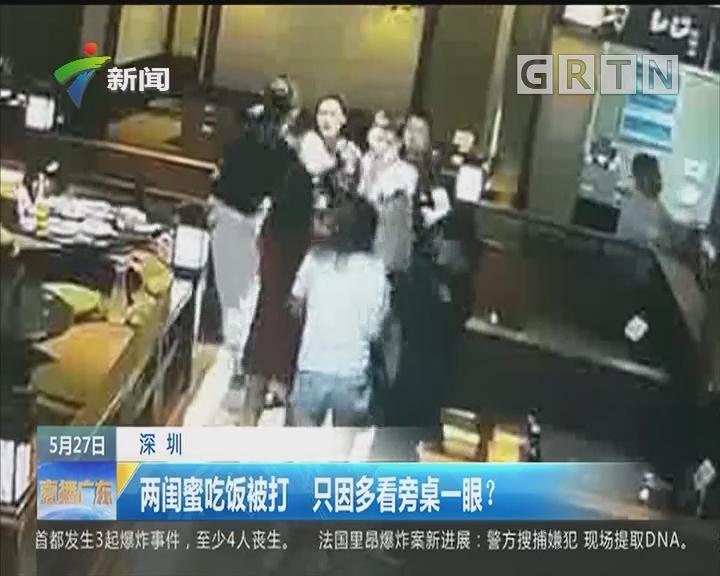 深圳:两闺蜜吃饭被打 只因多看旁桌一眼?