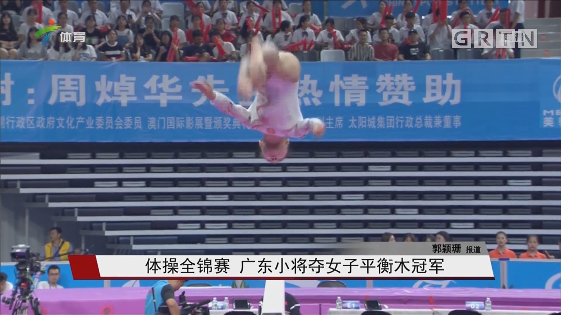 体操全锦赛 广东小将夺女子平衡木冠军