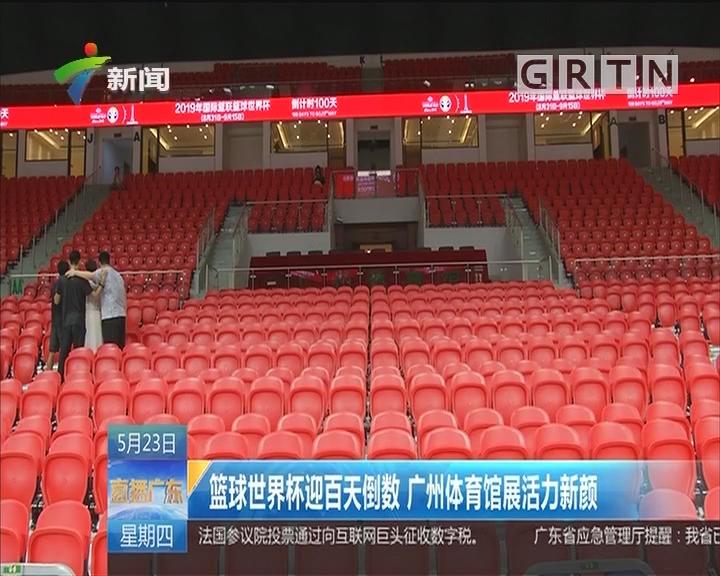 篮球世界杯迎百天倒数 广州体育馆展活力新颜