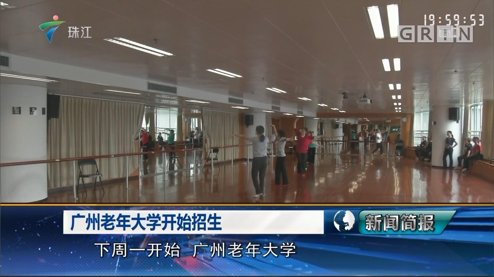 广州老年大学开始招生