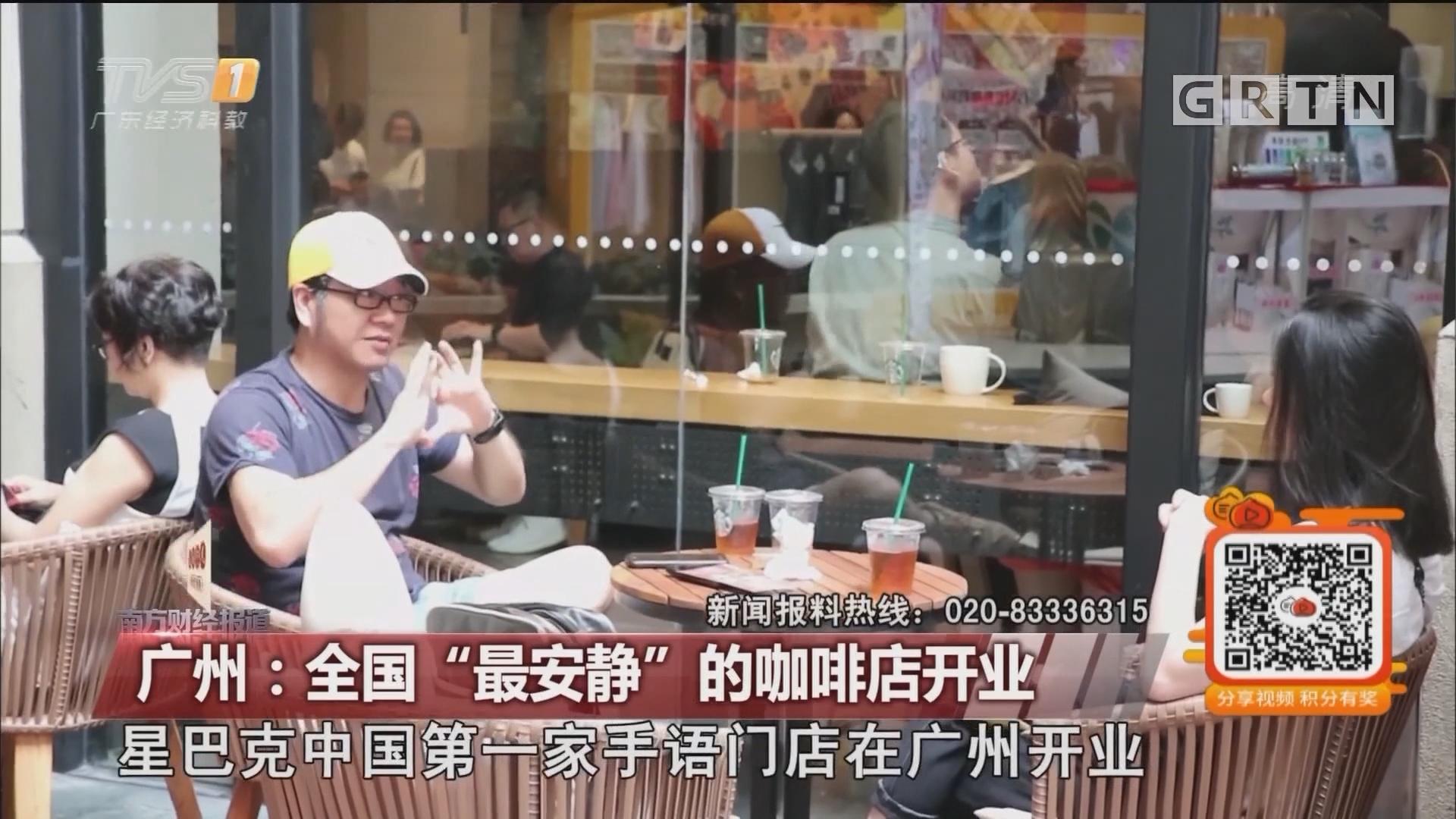 """广州:全国""""最安静""""的咖啡店开业"""