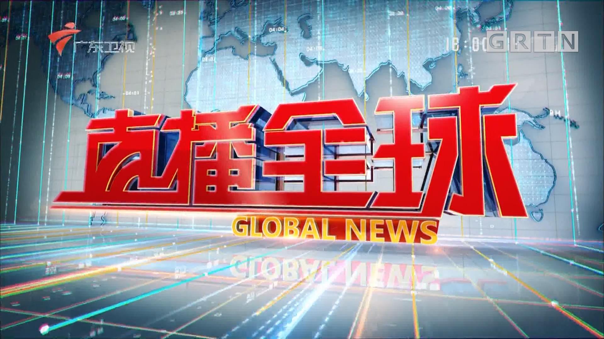 [HD][2019-05-21]直播全球:首屆粵港澳大灣區媒體峰會:媒連粵港澳 融通大灣區 建設一流灣區 需要一流媒體