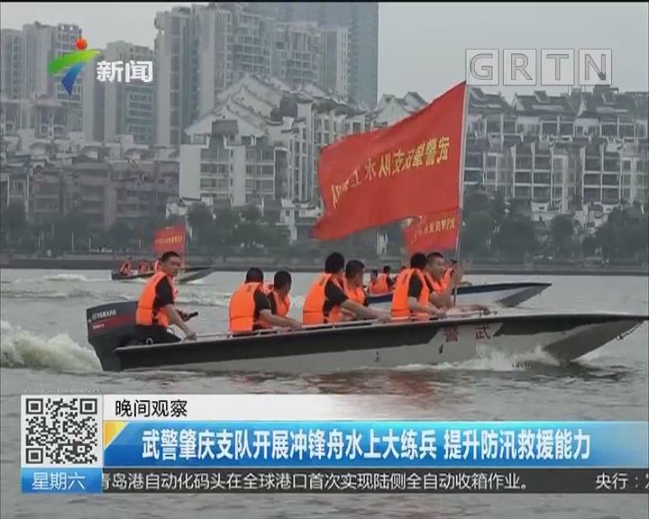 武警肇庆支队开展冲锋舟水上大练兵 提升防汛救援能力