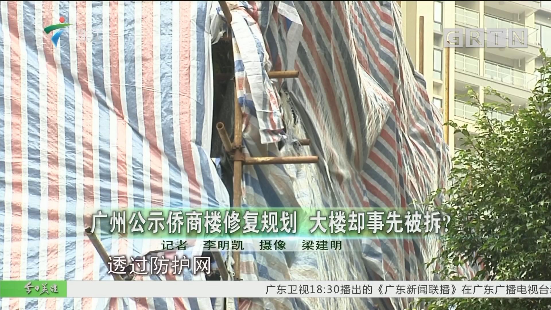 广州公示侨商楼修复规划 大楼却事先被拆?