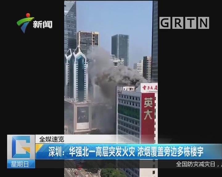 深圳:华强北一高层突发火灾 浓烟覆盖旁边多栋楼宇