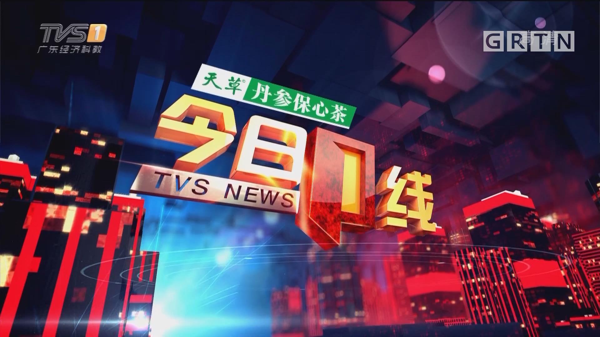 [HD][2019-05-19]今日一线:肇庆四会:临街围墙突然倒塌 13辆小车被砸受损