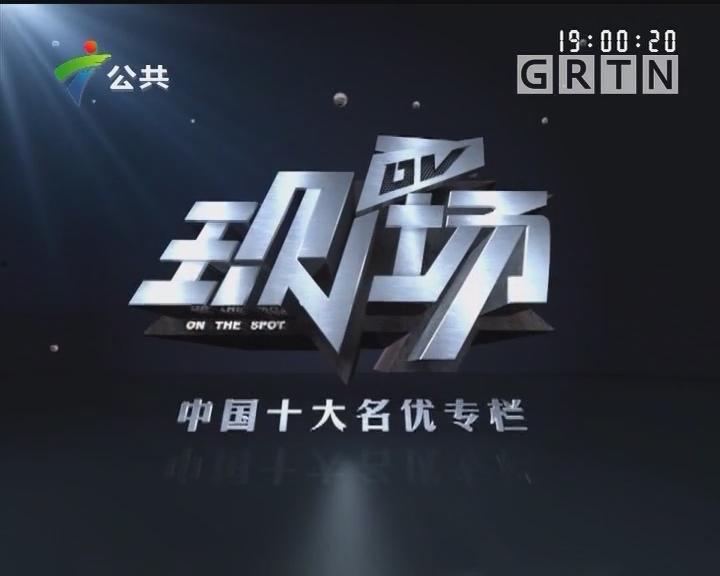 [2019-05-08]DV现场:肇庆:男子手持菜刀砍伤一人 被民警电枪制服
