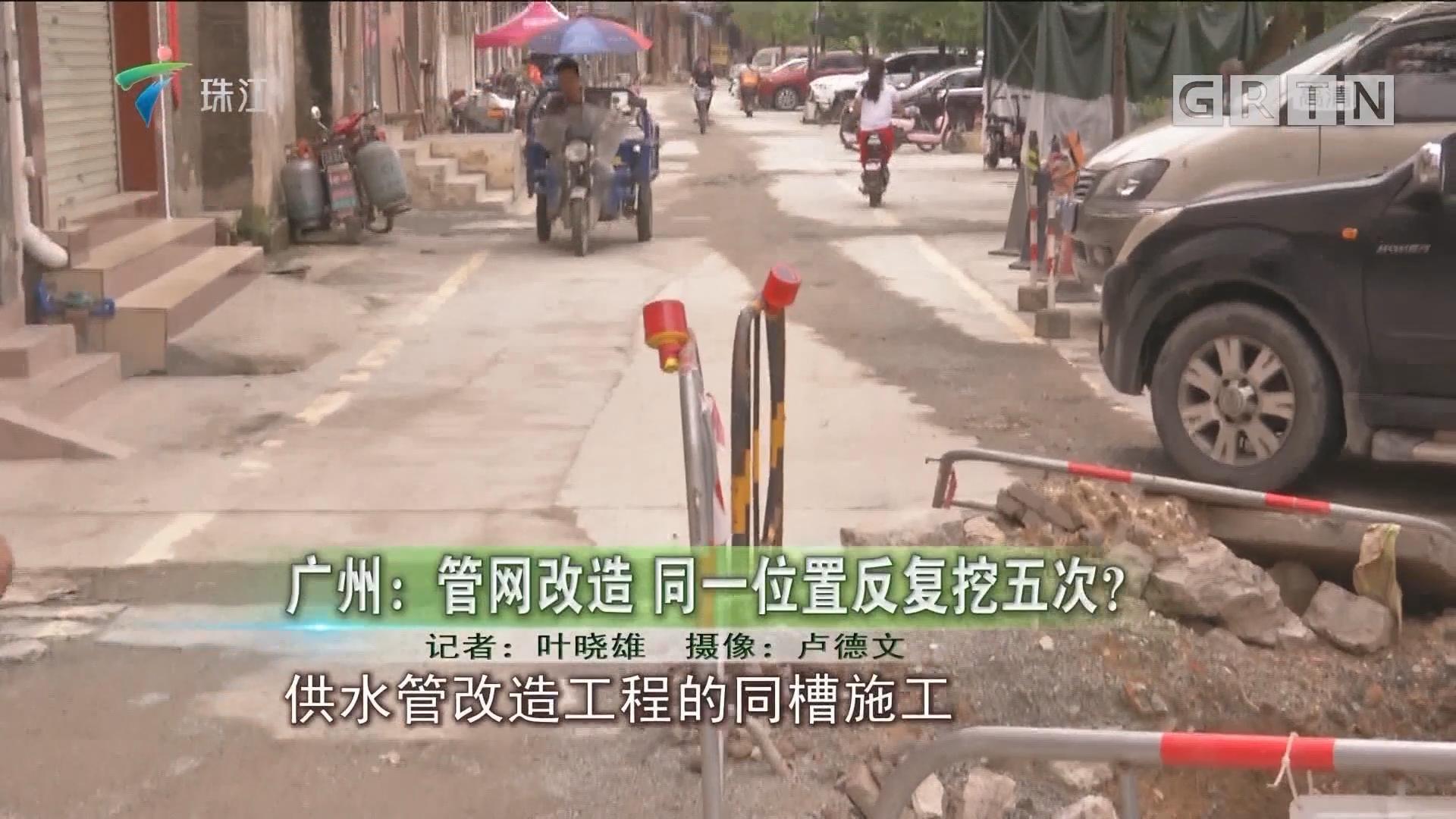 广州:管网改造 同一位置反复挖五次?