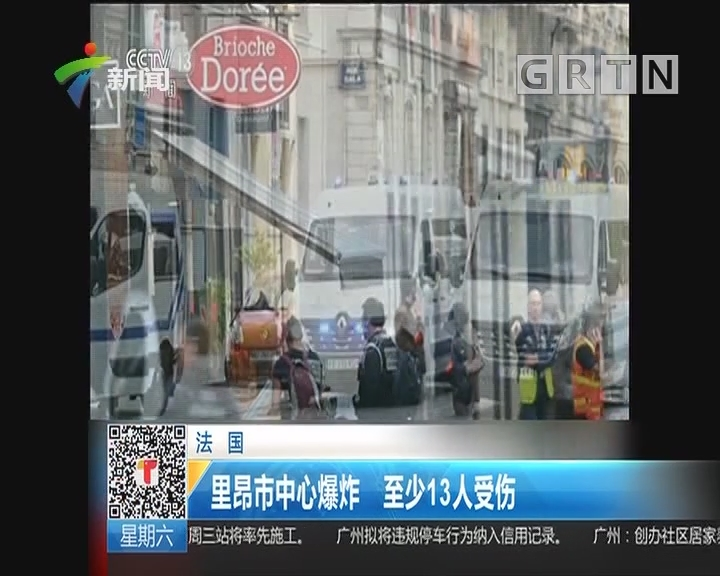 法国:里昂市中心爆炸 至少13人受伤