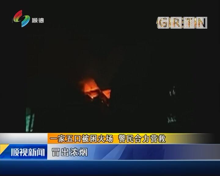 一家五口被困火场 警民合力营救