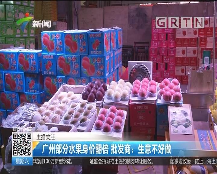 广州部分水果身价翻倍 批发商:生意不好做