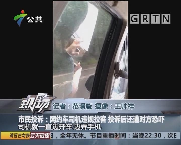 市民投诉:网约车司机违规拉客 投诉后还遭对方恐吓