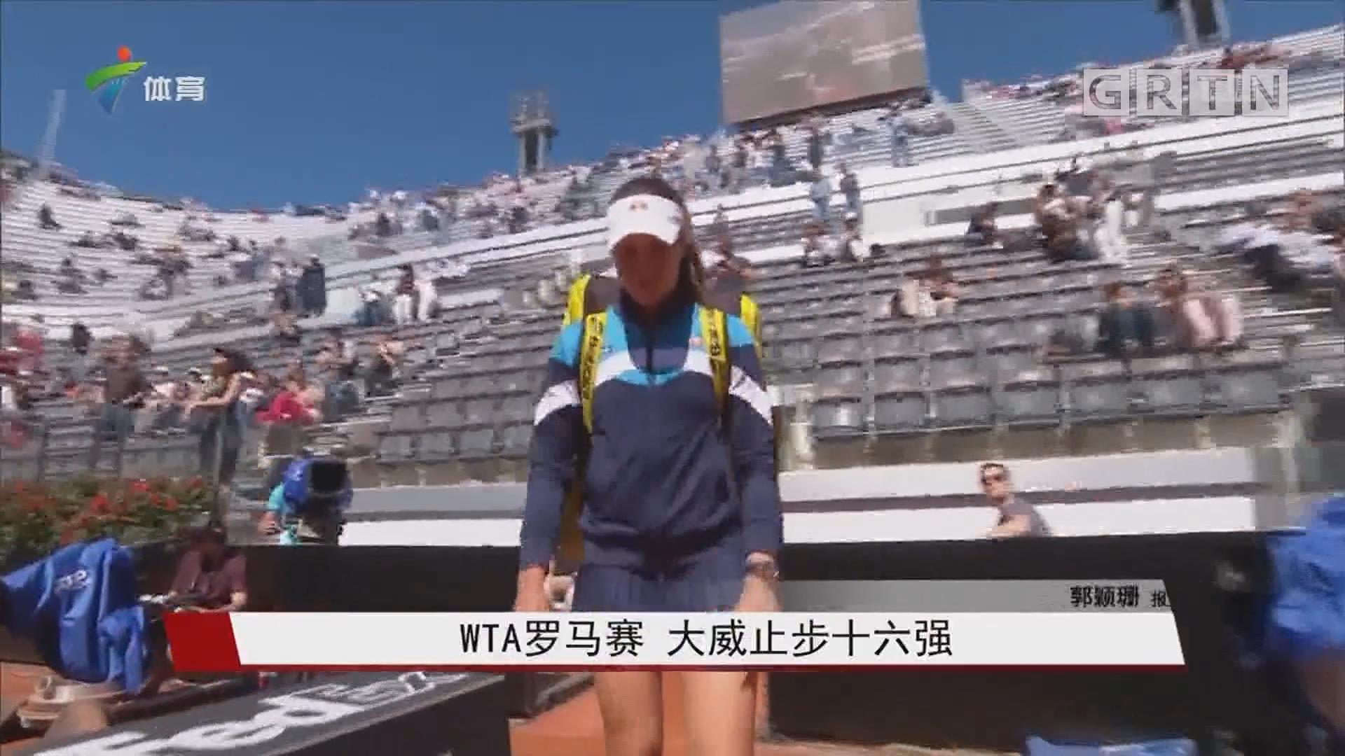 WTA罗马赛 大威止步十六强