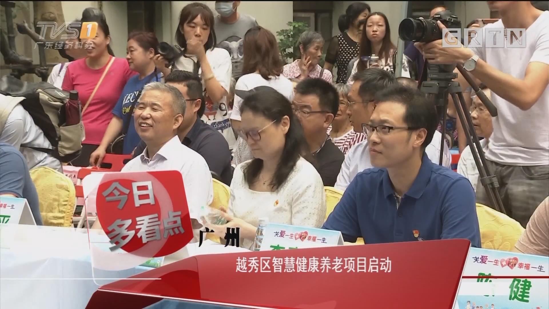 广州:越秀区智慧健康养老项目启动