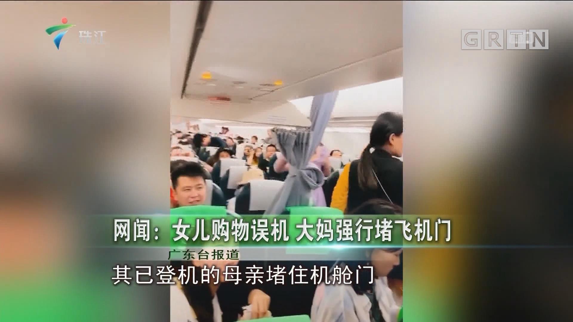 网闻:女儿购物误机 大妈强行堵飞机门