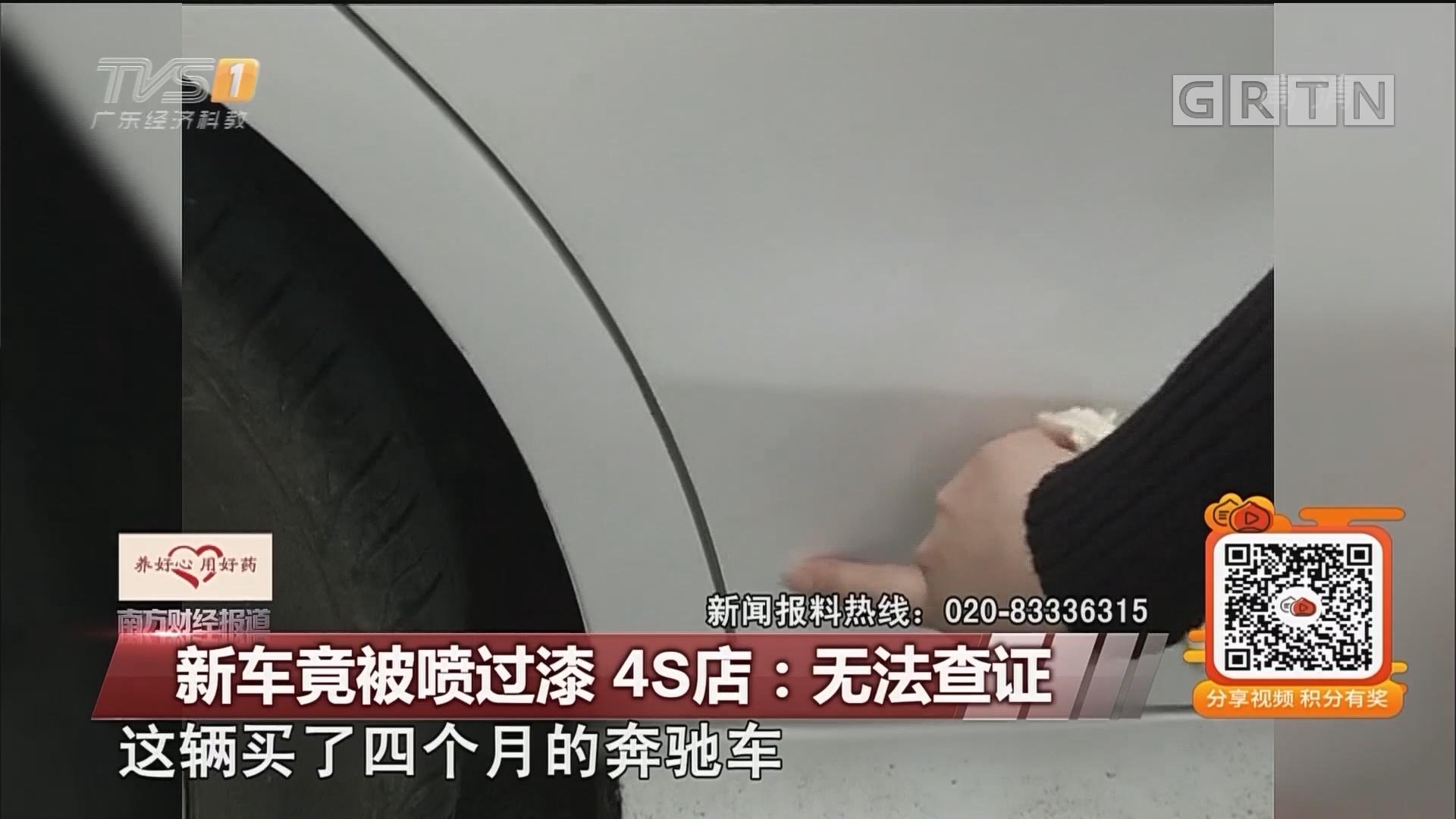 新车竟被喷过漆 4S店:无法查证
