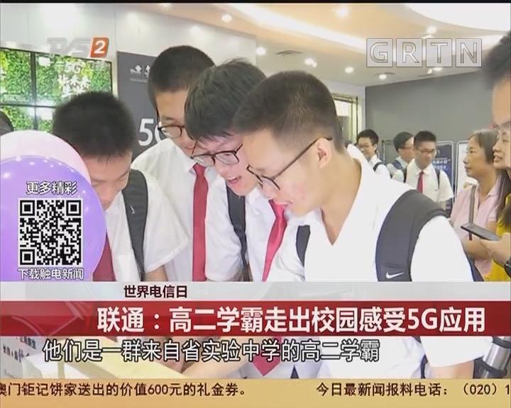 世界电信日 联通:高二学霸走出校园感受5G应用