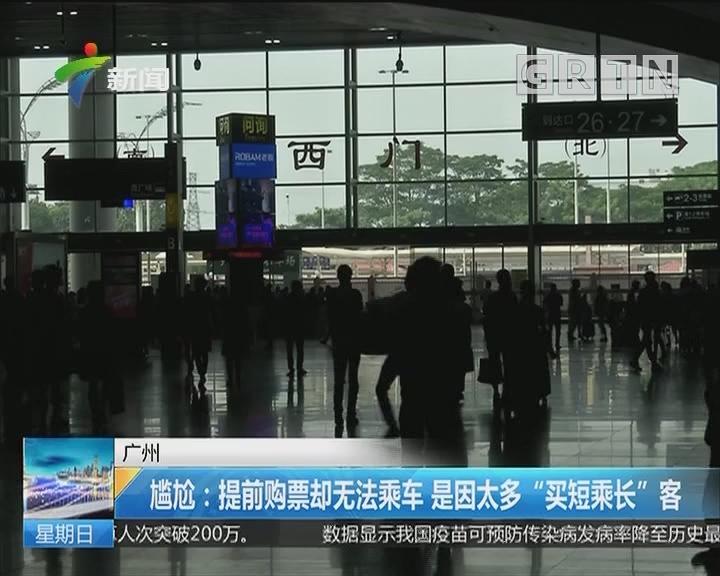 """广州 尴尬:提前购票却无法乘车 是因太多""""买短乘长""""客"""