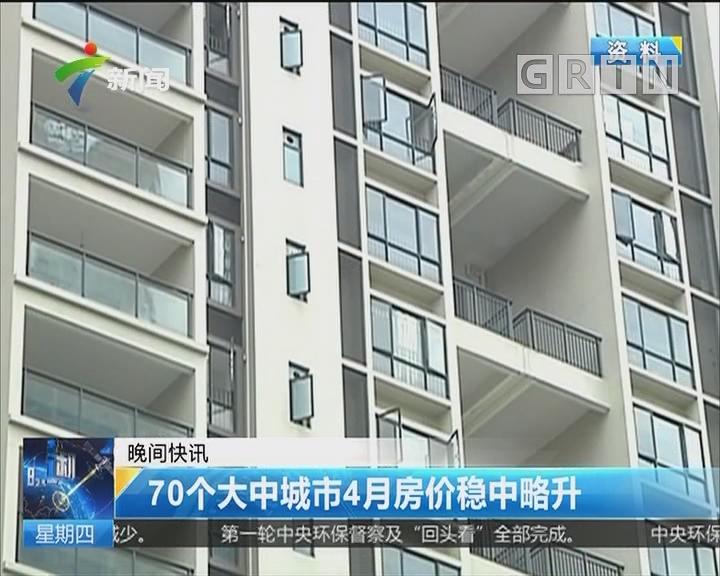70个大中城市4月房价稳中略升
