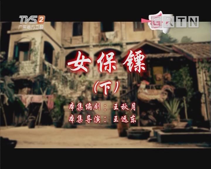 [2019-05-17]七十二家房客:女保镖(下)