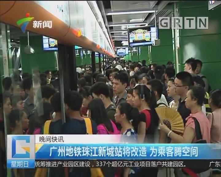 广州地铁珠江新城站将改造 为乘客腾空间