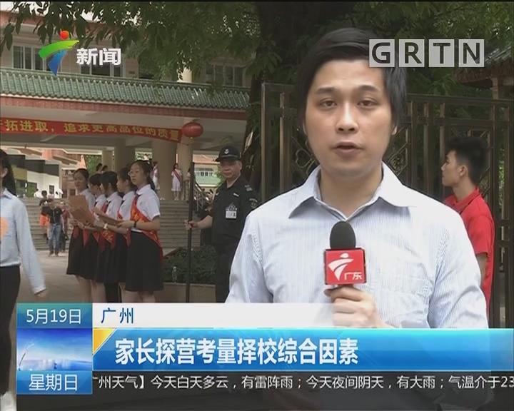 广州:多所高中校园举行开放日