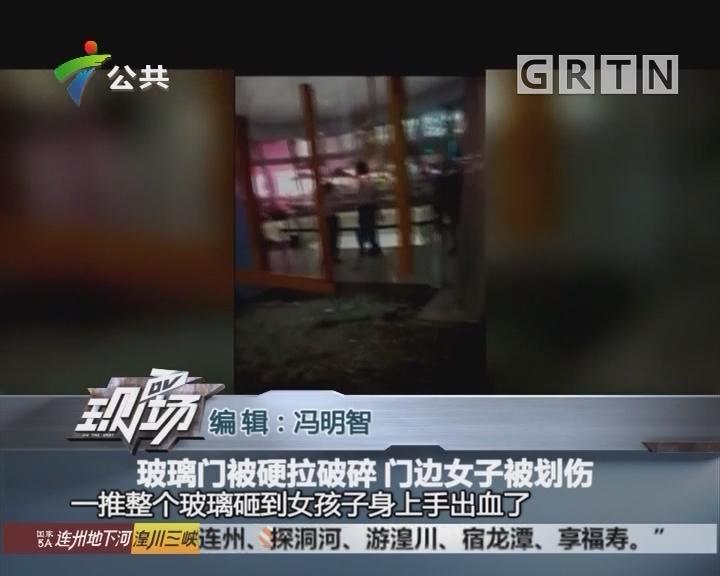 玻璃门被硬拉破碎 门边女子被划伤