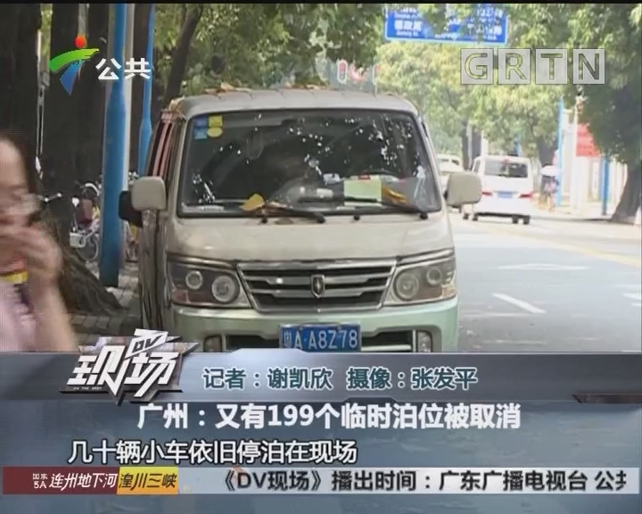 广州:又有199个临时泊位被取消