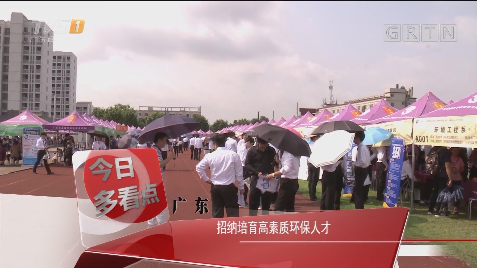 广东:招纳培育高素质环保人才