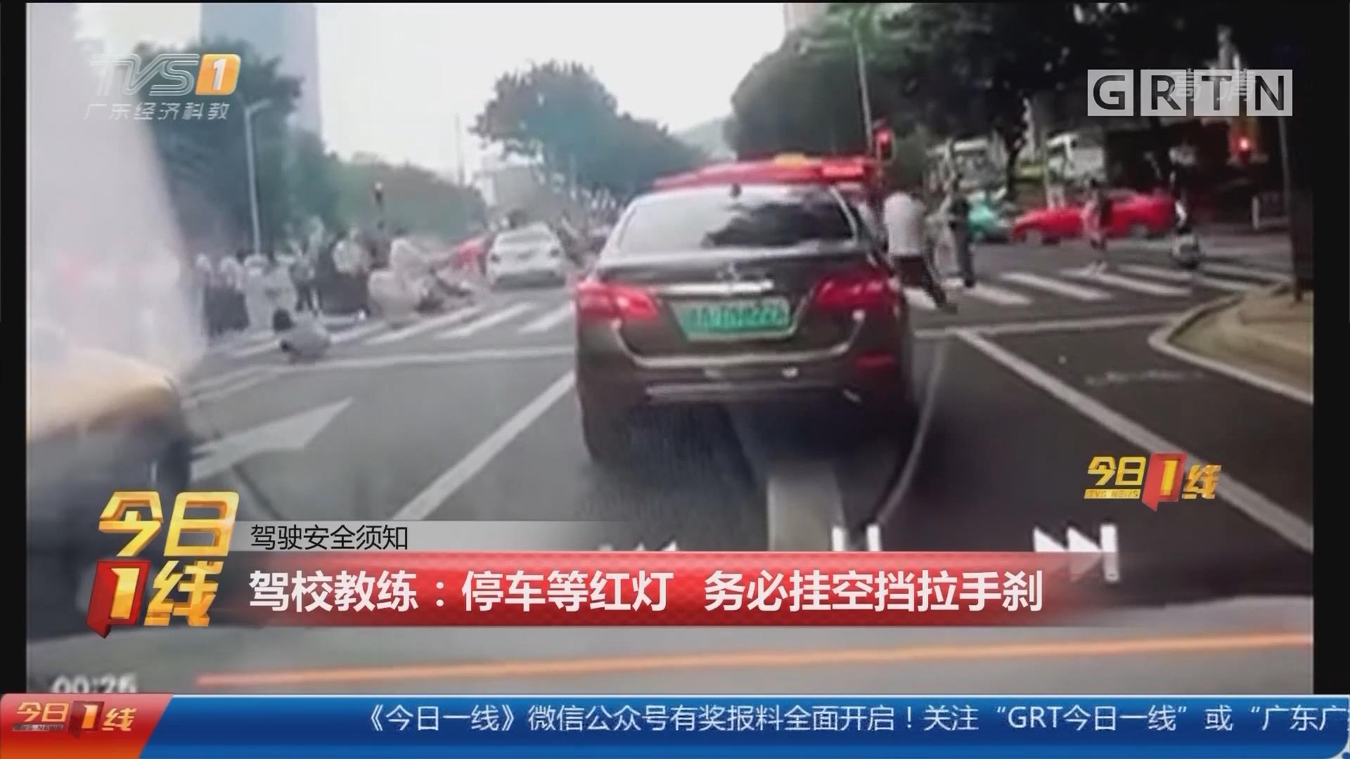 驾驶安全须知 驾校教练:停车等红灯 务必挂空挡拉手刹