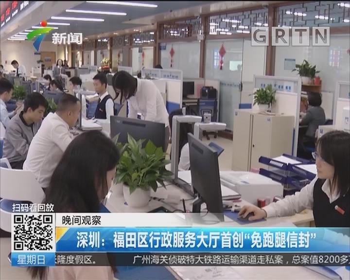 """深圳:福田区行政服务大厅首创""""免跑腿信封"""""""