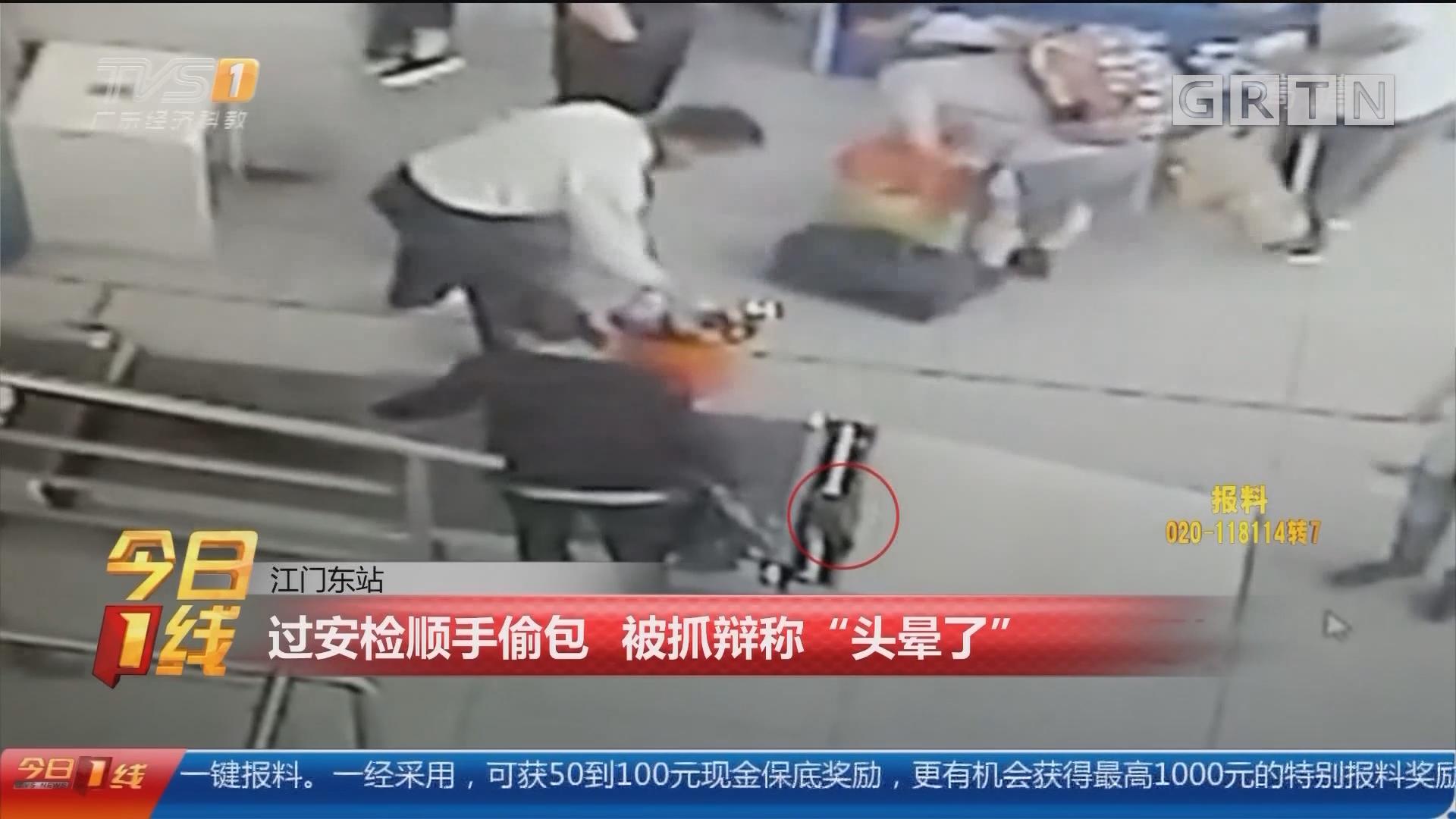 """江门东站:过安检顺手偷包 被抓辩称""""头晕了"""""""