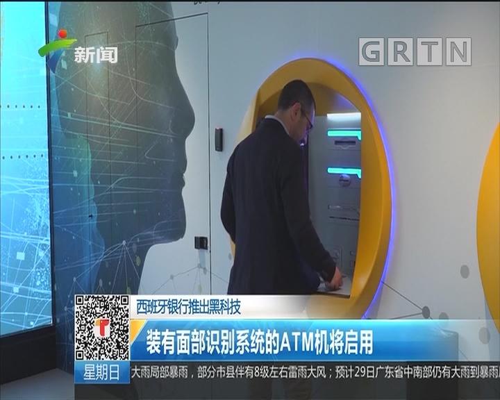 西班牙银行推出黑科技:装有面部识别系统的ATM机将启用