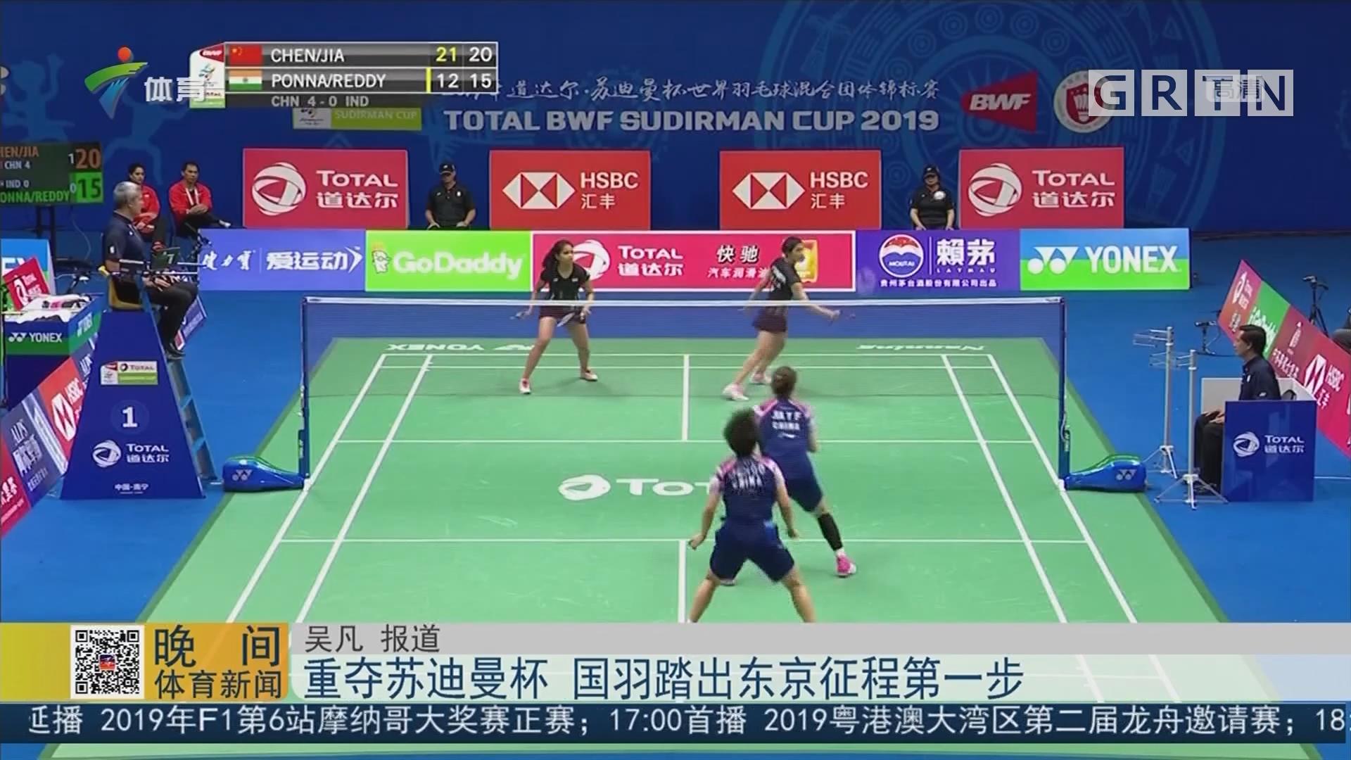 重夺苏迪曼杯 国羽踏出东京征程第一步