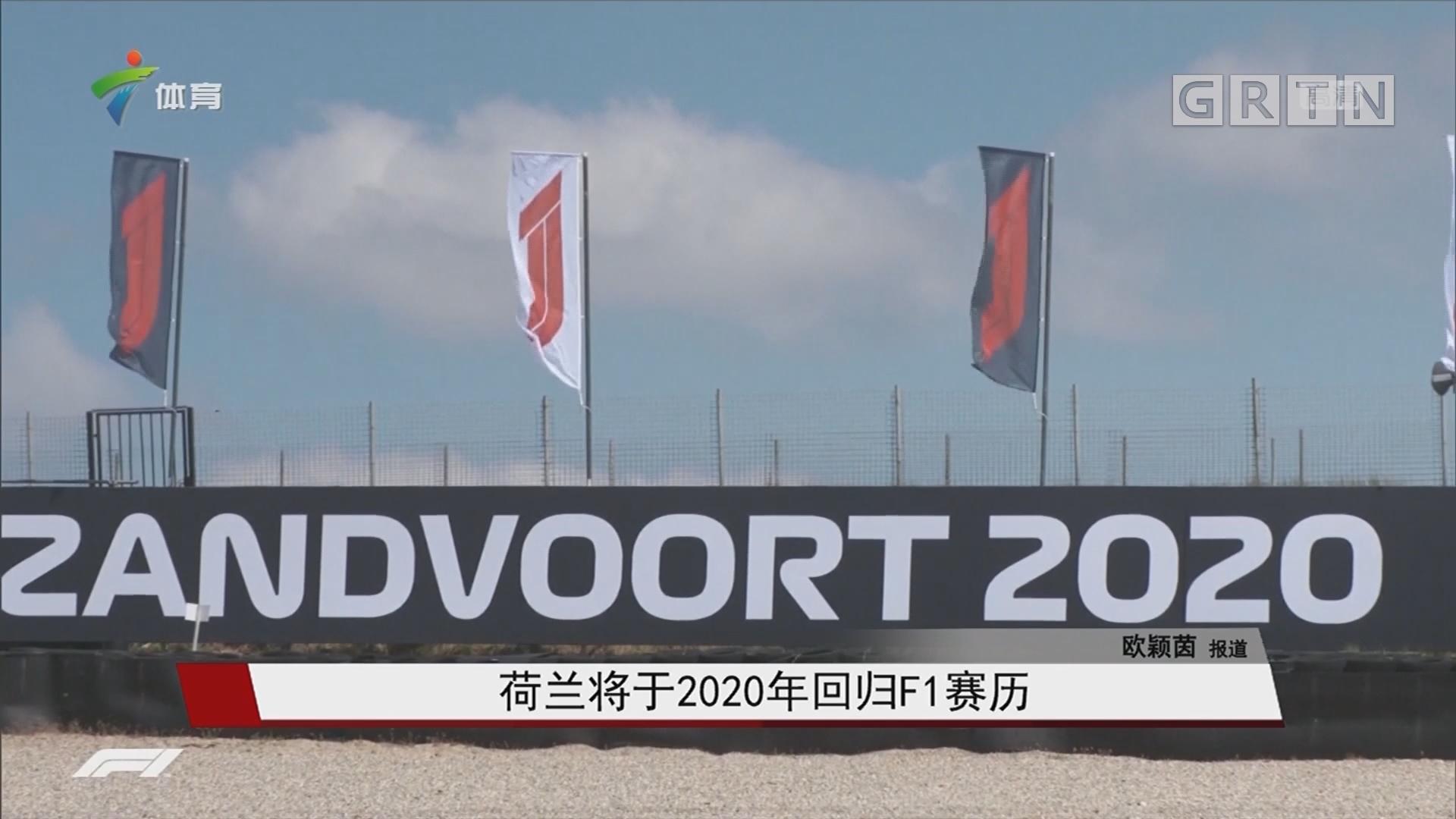 荷兰将于2020年回归F1赛历