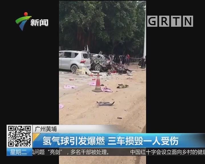 广州黄埔:氢气球引发爆燃 三车损毁一人受伤