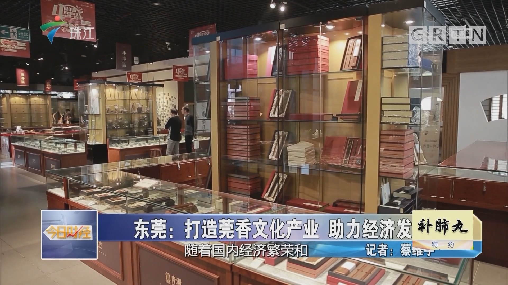 东莞:打造莞香文化产业 助力经济发展