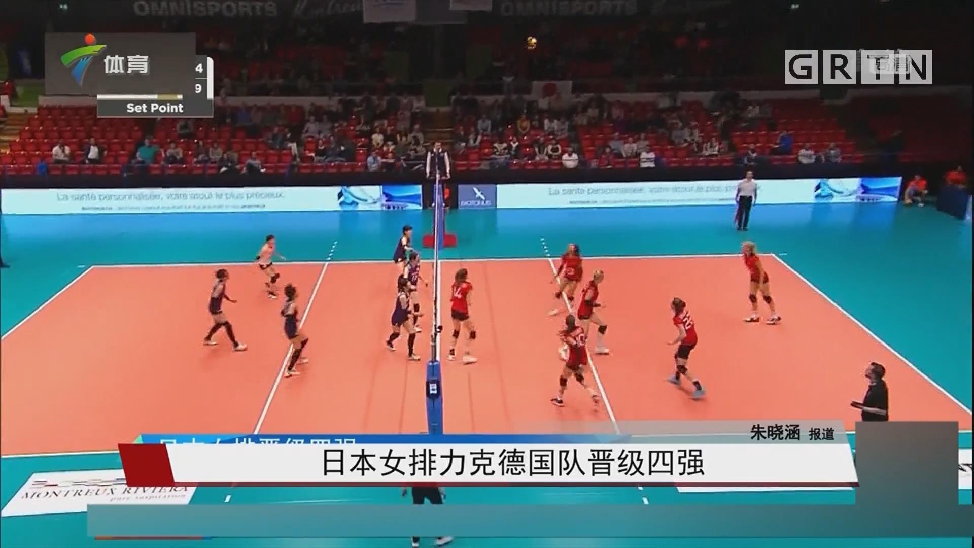 日本女排力克德国队晋级四强