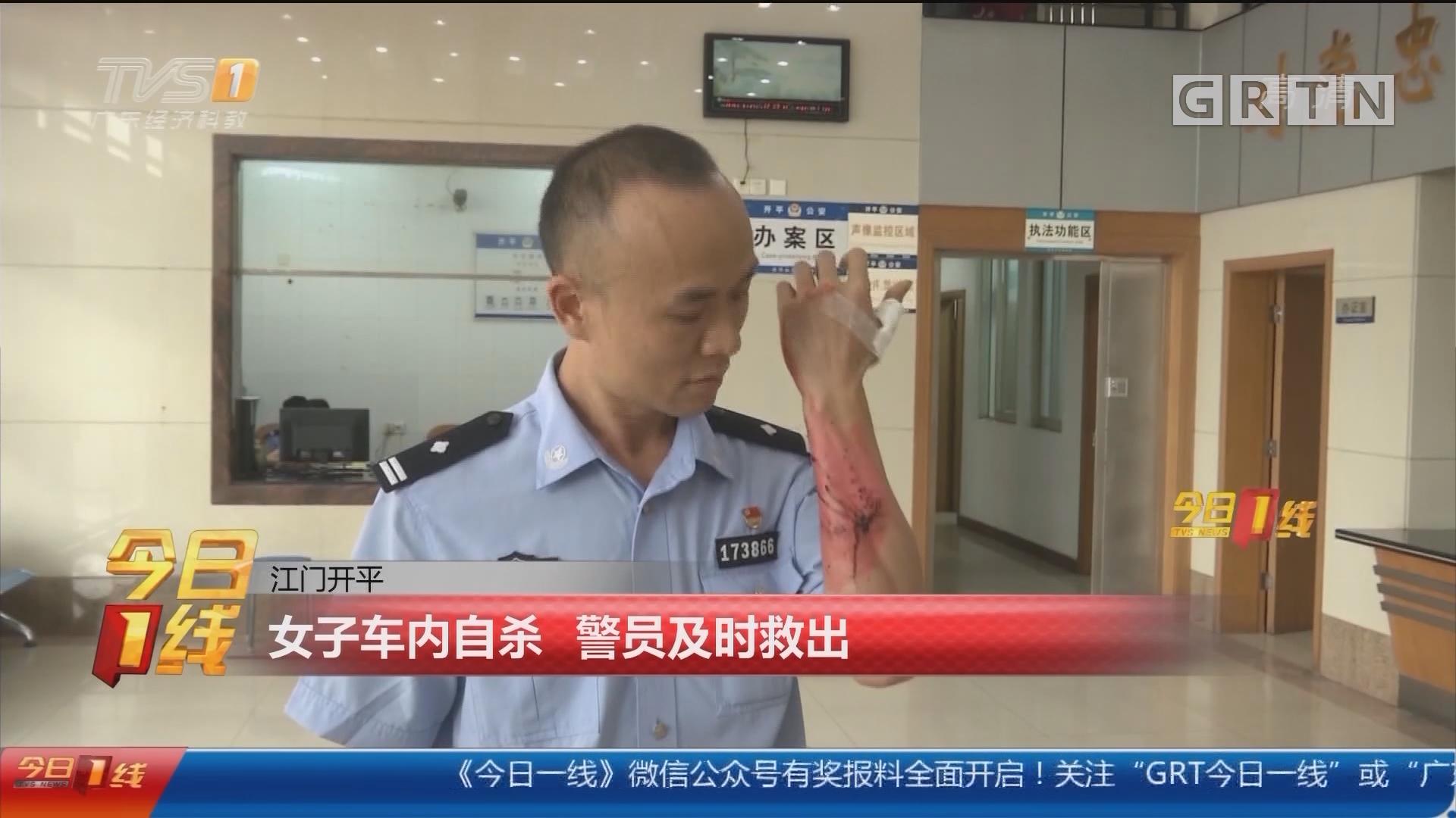 江门开平:女子车内自杀 警员及时救出