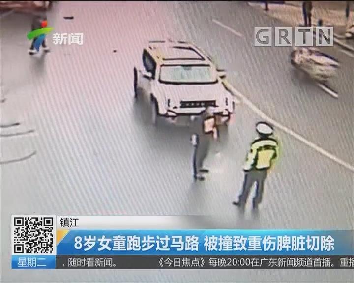 镇江:8岁女童跑步过马路 被撞致重伤脾脏切除