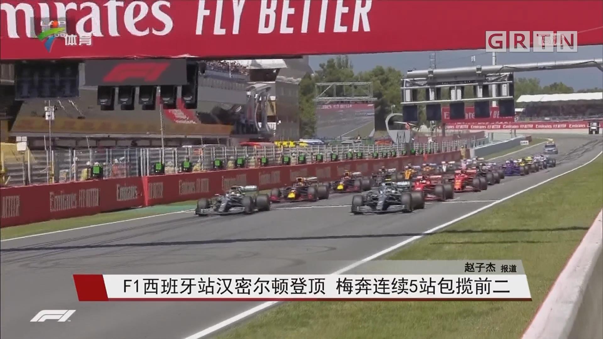 F1西班牙站汉密尔顿登顶 梅奔连续5站包揽前二