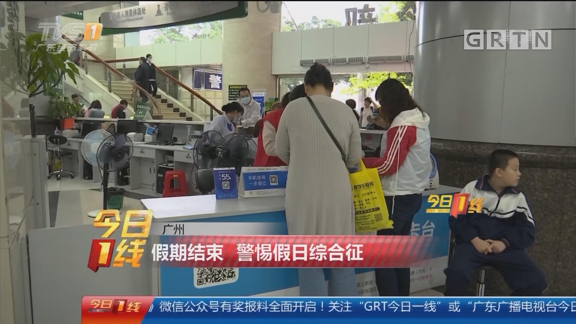 广州:假期结束 警惕假日综合征
