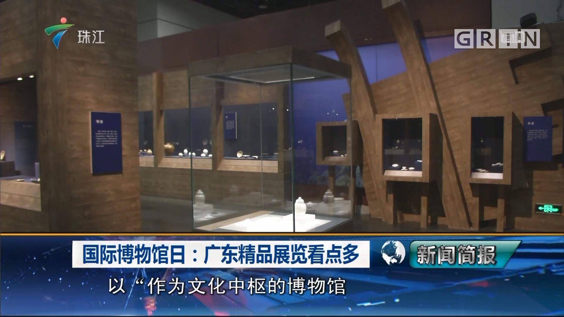 国际博物馆日:广东精品展览看点多