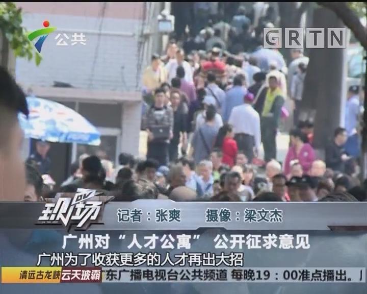 """广州对""""人才公寓""""公开征求意见"""