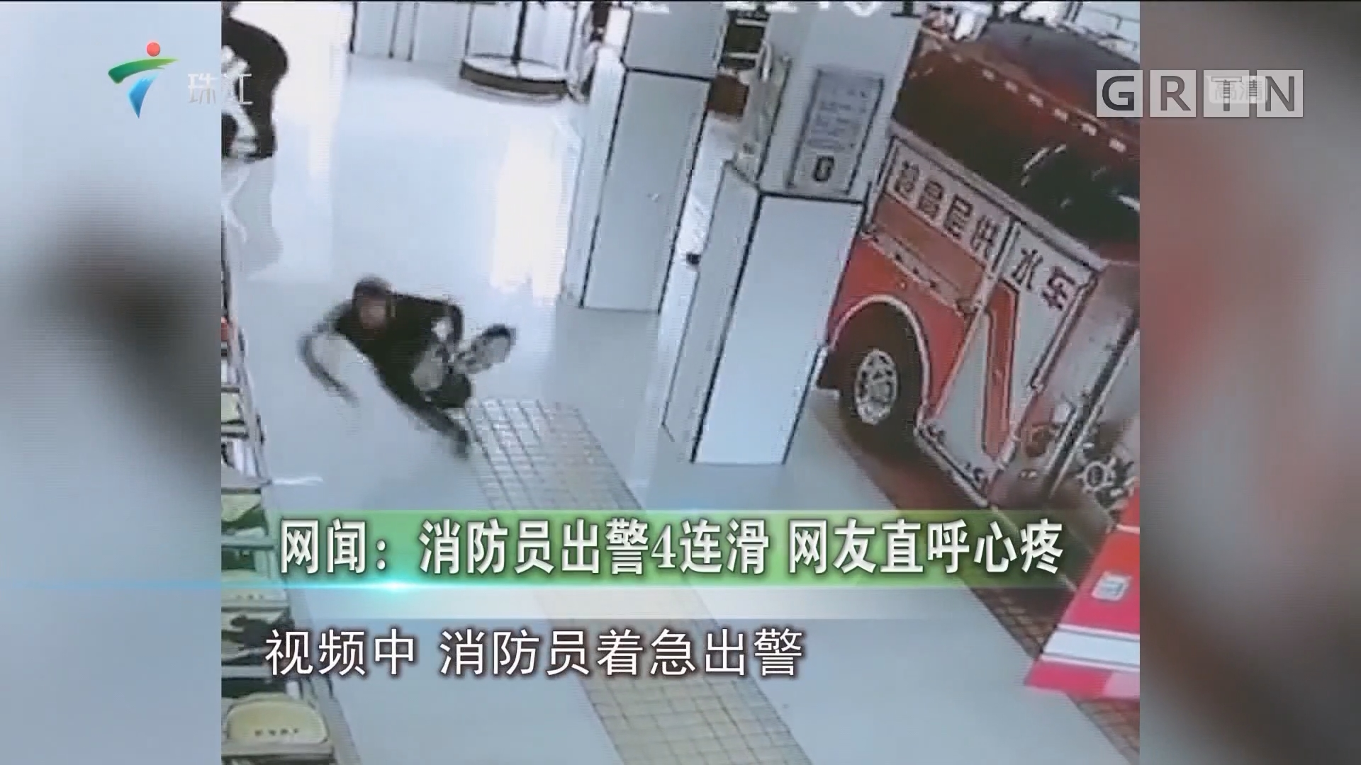网闻:消防员出警4连滑 网友直呼心疼
