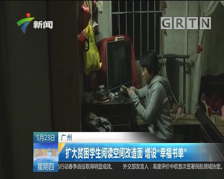 """广州:扩大贫困学生阅读空间改造面 增设""""幸福书单"""""""