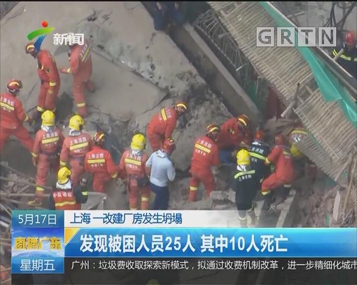 上海一改建厂房发生坍塌:发现被困人员25人 其中10人死亡